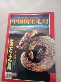 中国国家地理2002-9