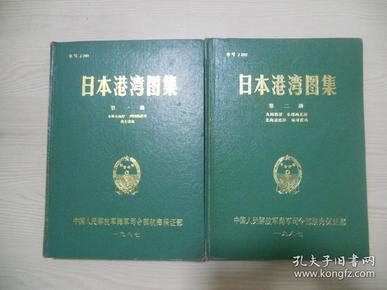 日本港湾图集 (1、2)合售