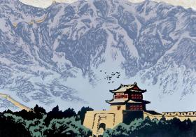著名版画家、中国美院版画系教授 陈聿强 签名版画《天下第一关》一幅(油印套色;组版画中国百景之长城十景,限定200部之22番)HXTX101392