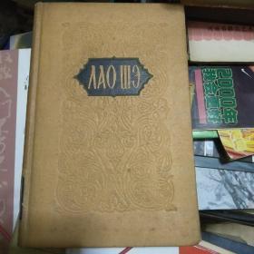 老舍作品选 俄文版第二卷