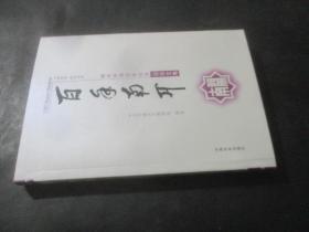百年南开访谈文集:1904~2004……南开中学百年纪念访谈文集