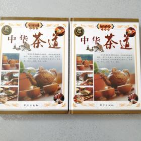 中华茶道彩图版(全两册)
