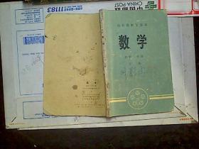 山东省中学课本数学初中二年级下册