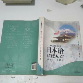 日本语(初级1)(修订版)(东海大学留学生用)