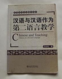 汉语与汉语作为第二语言教学