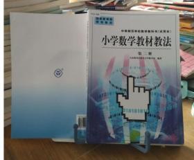 小学数学教材教法.第二册