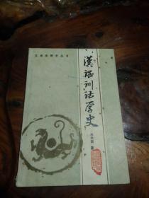 汉语训诂学史  一版一印