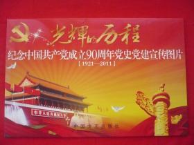[光辉的历程]一纪念中国共产党成立90周年党史党建宣传图片[1921一2011]