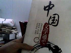 中国文学通史2