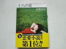 【日文原版】 十八の夏 日文原版64开文库版小说书