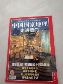 中国国家地理2002-4 走进澳门(无地图)
