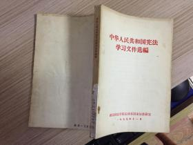中华人民共和国宪法学习文件选编
