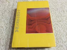中国新诗鉴赏大辞典