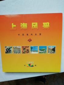 中福彩上海风采一九九九珍藏一每张面值五元一共56张未刮开