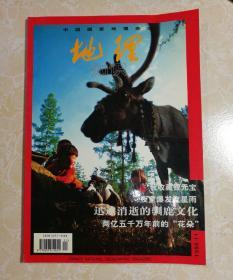 地理知识  1998年11期