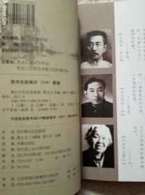百年萧红 纪念画册