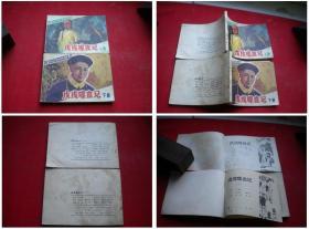 《戊戌喋血记》一套两册,64开马程绘,安徽1983.7一版一印9万册,528号,连环画