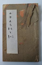 珍稀广东地方文献,开 平 县 志卷5-卷13原装1厚测册全