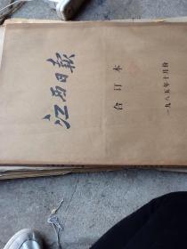 江西日报合订本.1985.10