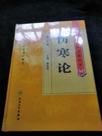 中医药学高级丛书:伤寒论(第二版)16开精装 全新未拆封