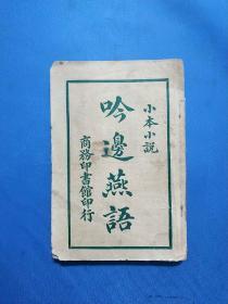 民国三年初版《吟边燕语》林纾翻译小说
