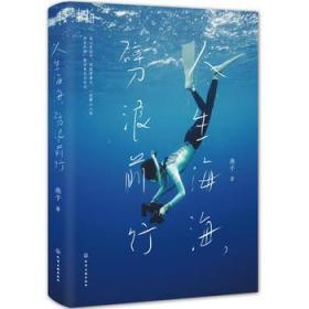 人生海海,劈浪前行(限量签名版,售完即开放普通版)