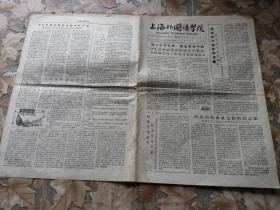 《上海外国语学院》院刊 2019年08月24日 第93期 八开四版 本期内容《深入学习文件 鼓足革命干劲》等
