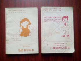 小学数学教师教学用书第6,8册,共2本,小学数学1995-2001年1,2版