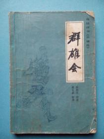 群雄会,传统评书,兴唐传