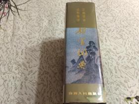 汉魏晋南北朝隋诗鉴赏辞典