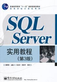 高等学校计算机教材:SQL Server实用教程(第3版)