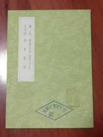 缅述《及其他三种》(影印木刻本)此据问影楼兴地丛书本影印初编各丛书仅有此本,竖版繁体字、品相以图片为准、后两篇是影印木刻本