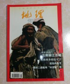 地理知识  1998年8期