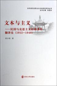 东华湖马克思主义文本研究系列丛书·文本与主义:民国马克思主义经典著作翻译史(1912~1949)