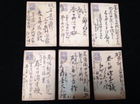 日本早期-大正时期实寄明信片