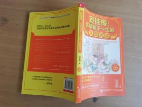 窦桂梅:影响孩子一生的主题阅读.小学三年级专用【实物拍图 品相自鉴】