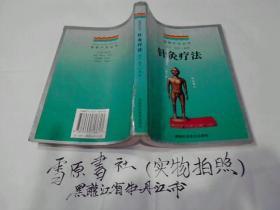 针灸疗法【32开 430页 10元包邮挂刷】