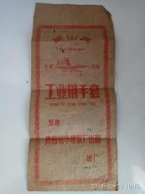 崂山牌工业用手套包装袋