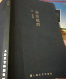 妻妾成群//苏童 著 ...上海文艺出版社. ..2004年8月一版一印...品佳如新(苏童作品系列)