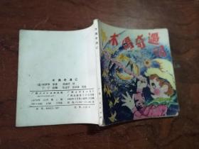 【9】连环画 木偶奇遇记