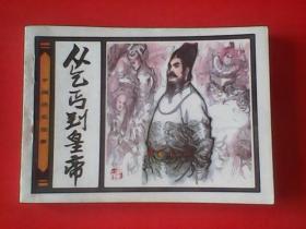 从乞丐到皇帝(中国历史故事)【连环画】
