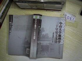 中山大学地理学三十年论文选集-测绘遥感与GIS卷  。