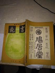 日本著名书法碑帖杂志《书苑》第七卷 第十号 西狭颂号 侵华时期出版