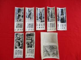 1979年老照片 1979年恭贺新禧红楼梦,大观园系列老照片 8张合售 品佳