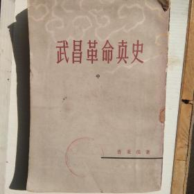 武昌革命真史中
