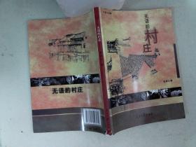 无语的村庄【中篇小说集】