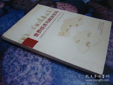 世界经济与政治论坛 2013年第6期(总第301期)
