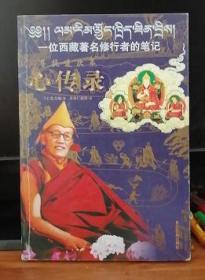 菩 提道次第心传录 一位西藏著名修行者的笔记