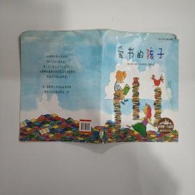 花婆婆·方素珍·翻译绘本馆:爱书的孩子