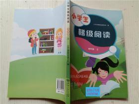 小学生梯级阅读;四年级 上 小学生梯级阅读编写组 编 河南大学出版社 16开
